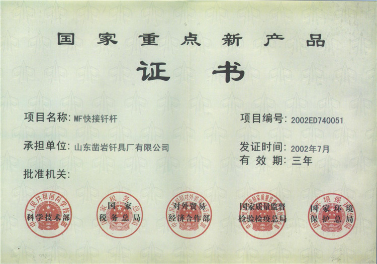 National key new products MF-rod certificate